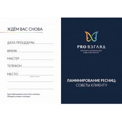 """Карточка """"PRO Взгляд""""(Ламинирование)"""