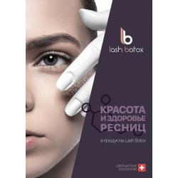 "Брошюра ""Lash Botox"""