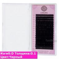 Черные ресницы ENIGMA D / 0,1 (микс) 16 линий